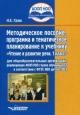 Чтение и развитие речи 1 кл. Методическое пособие, программа и тематическое планирование к учебнику для общеобразовательных организаций, реализующих АООП НОО глухих обучающихся в соответствии с ФГО